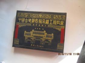 中国古建筑装饰彩绘工程技术速算速询卡