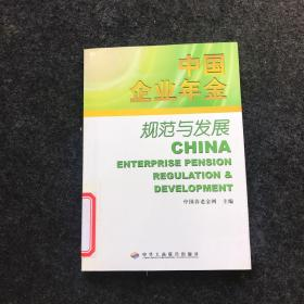 中国企业年金规范与发展