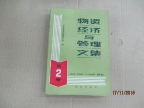 物资经济与管理文集  (第二辑)