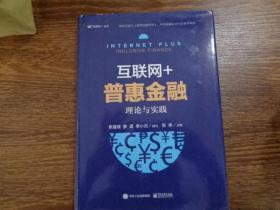 互联网+普惠金融理论与实践