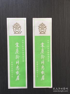 宋庆龄同志故居门票 ( 2张 1983年3月1日 )