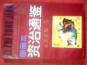 中国历史名著故事精选图画本:资治通鉴5《团结篇》