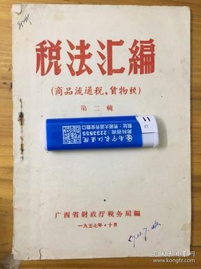 税法汇编(商品流通税、贸物税)