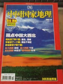 中国国家地理2007年10期