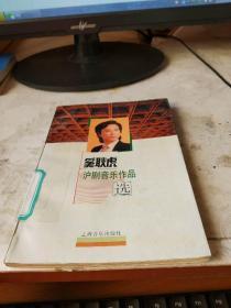 奚耿虎沪剧音乐作品选