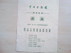 京剧节目单:燕燕(刘长瑜)