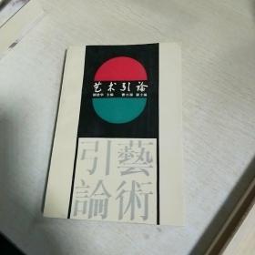 K  艺术引论  (顾建华 主编  高等教育出版社
