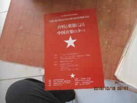 合唱乐器 中国音乐夕 昭和55年