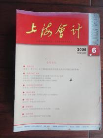 上海会计杂志2008-6 上海会计编辑部 S-314