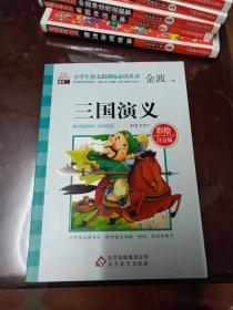 三国演义(彩绘注音版)/小学生语文新课标必读丛书