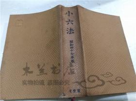 原版日本日文书 小六法 我妻栄 株式会社有斐阁 1972年2月 40开软精装