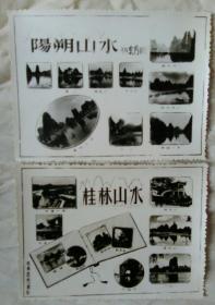 阳朔与桂林山水照片2张