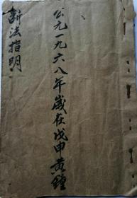 三僚杨公风水_断法指明 六十年代手抄本46页