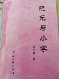 阮元与小学  99年初版