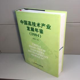 中国高技术产业发展年鉴.2004 【精装、品好】【一版一印 95品+++ 内页干净 实图拍摄 看图下单 收藏佳品】