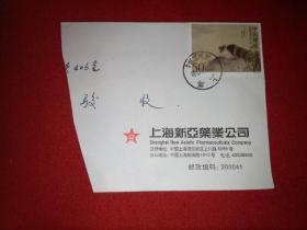 何香凝国画作品(虎)T3--1邮票