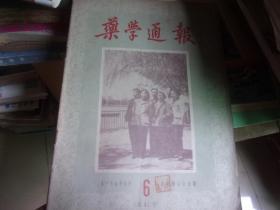 药学通报 1956/6