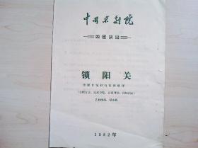 京剧节目单  锁阳关(俞大陆,孙岳,张曼玲)