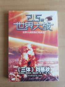 2.5次世界大战【全新塑封】