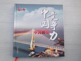 中国竞争力 中国桥梁(12开精装全新正版)