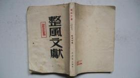 1949年解放社三版发行《整风文献》(订正本、毛泽东等文章)一版三印
