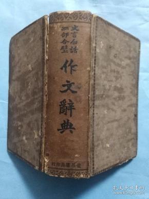 作文辞典 : 文言白话两部合璧