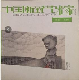 中国新锐艺术家系列丛书-水墨卷杭春晖