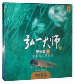 佛教光碟 弘一大师音乐集古筝与心灵对话2(1张 C.D)