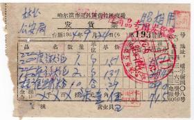 60年代发票-----1964年黑龙江省哈尔滨市