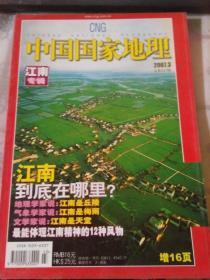中国国家地理2007年3期