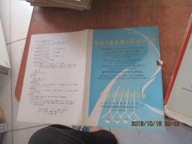 节目单:全国少数民族文艺汇演大会——云南省代表团