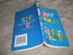 888个健康忠告  沈黎风 主编   2002年1版03年2印   上海三联书店