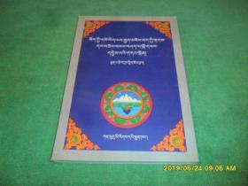 藏医诊治各种常见病(藏文)