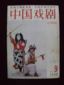 中国戏剧1988年第9期
