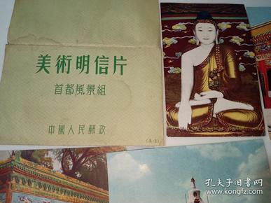美术明信片 首都风景组:美3【1.2.3.5.6.7.8.9.10】9张合售