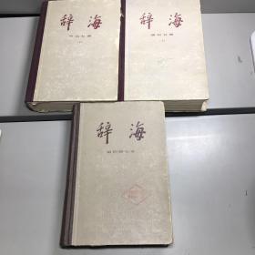 辞海(语词分册上下+ 语词增补本)