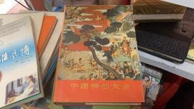 《中国神仙大全》精装本 一版一印