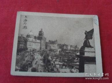 民国名胜风景小画片---《上海外滩》2张合售  孔网孤本,未见!