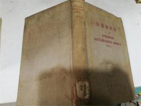 汉语教科书 上