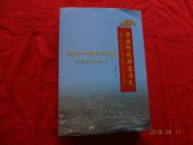 果洛阿绕部落历史(汉、藏文对照)