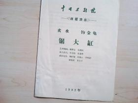 京剧节目单  卖水,钓龟,锯大缸(林余华,王晶华,李丽)