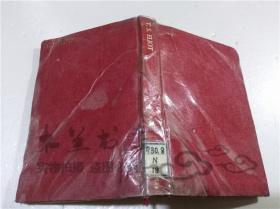 原版日本日文书 20世纪英米文学案内18 エリオツト 平井正穗 研究社出版株式会社 1972年9月 32开硬精装