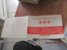 《庆祝中国共产党成立六十周年音乐会》节目单