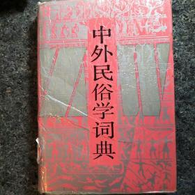 中外民俗学词典——精装