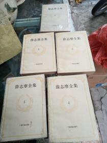徐志摩全集(全五册)日记,戏剧,散文