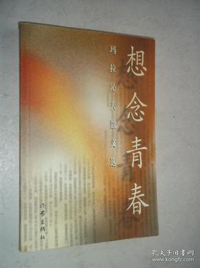 想念青春--玛拉沁夫散文选(玛拉沁夫签赠本){签名----2]