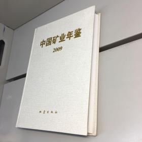 中国矿业年鉴(2009)【精装、未阅】【一版一印 库存新书 内页干净 正版现货 实图拍摄 看图下单】