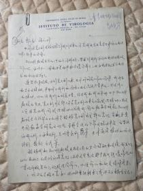 信札1通2页 及资料1页