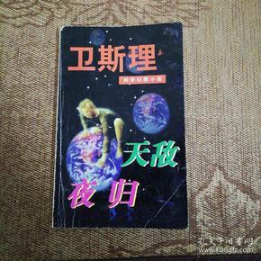 卫斯理科幻小说:天敌,夜归