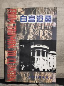 白宫沧桑:战后美国十位总统浮沉录
